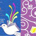 فراخوان ششمین دوره انتخاب و معرفی پایتخت کتاب و ششمین جشنواره روستاها و عشایر دوستدار کتاب
