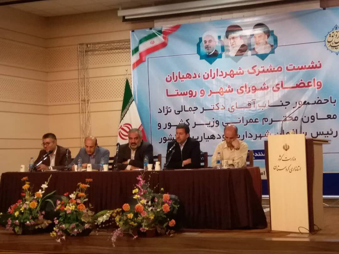 نشست دکتر جمالی نژاد و مدیریت شهری و روستایی استان کردستان