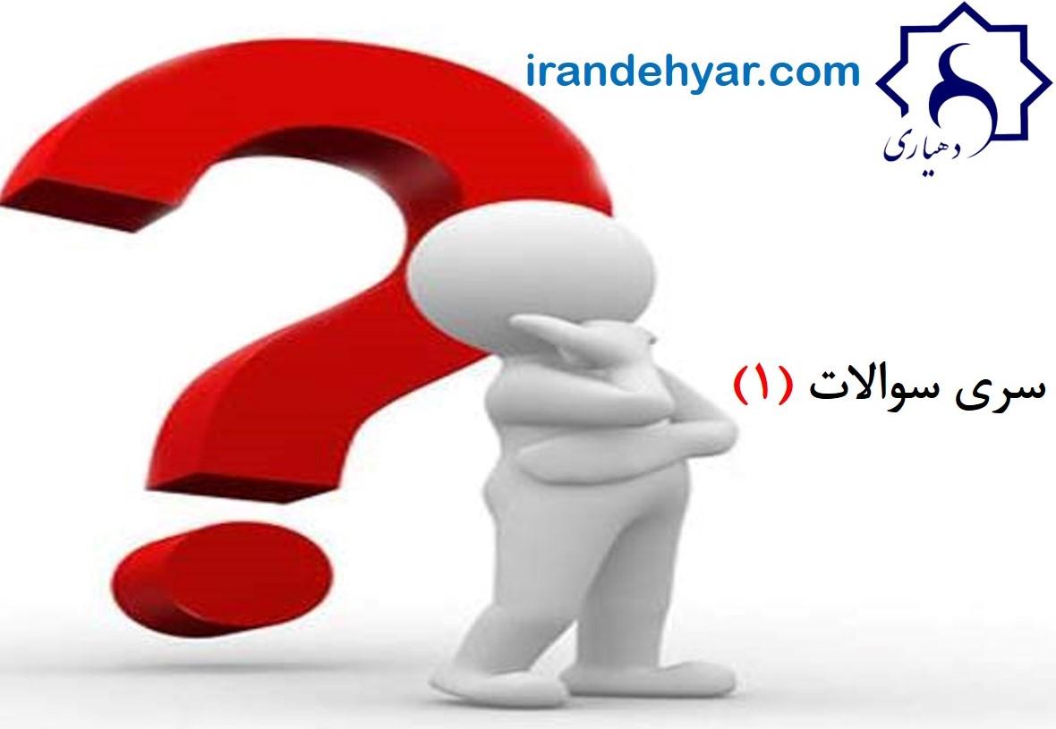 پاسخ به برخی سوالات کلیدی دهیاران (1)