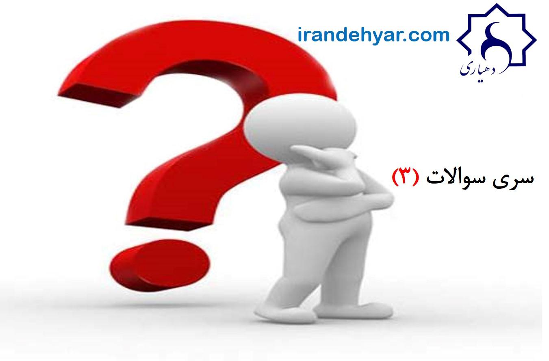 پاسخ به برخی سوالات کلیدی دهیاران (۳)