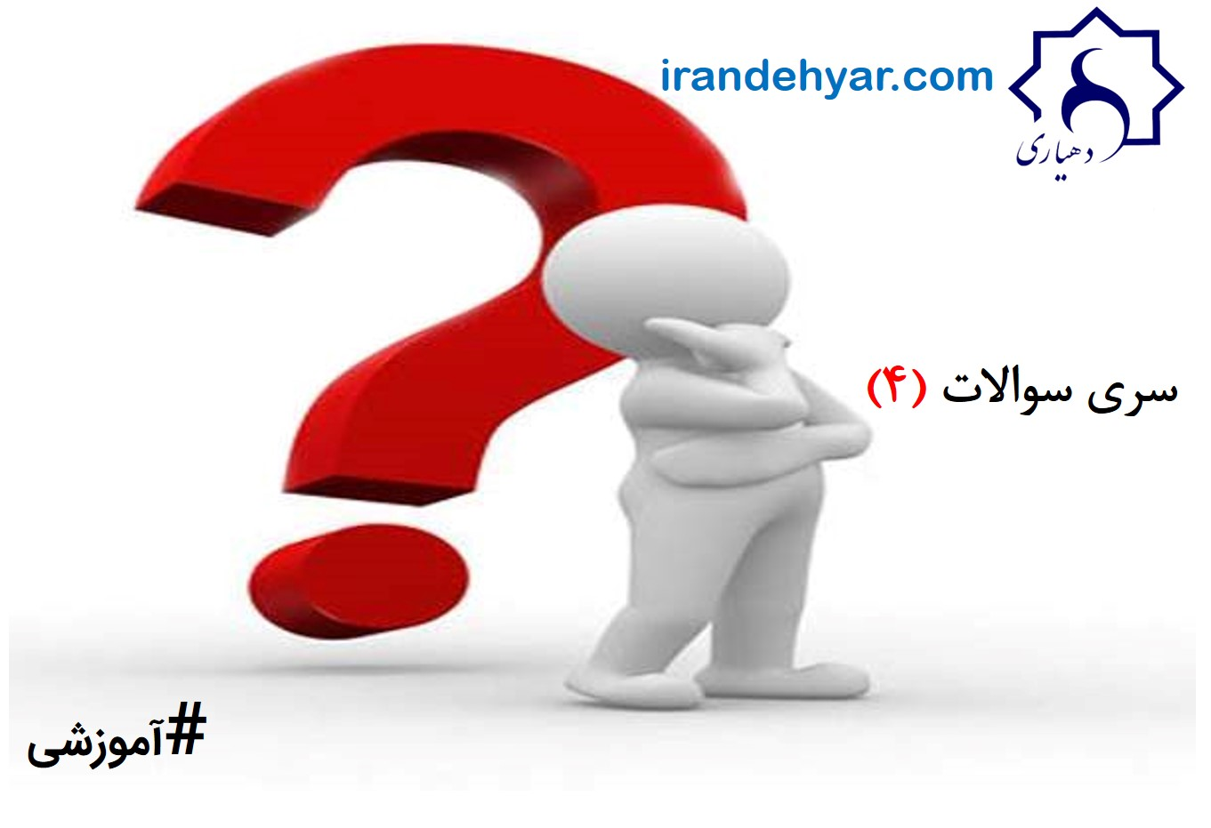 پاسخ به برخی سوالات کلیدی دهیاران (۴)