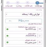 نسخه موبایل پرداخت عوارض دهیاری