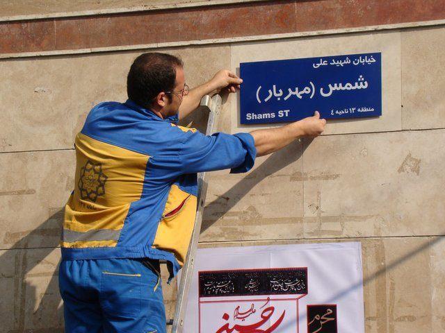 آئین نامه نامگذاری معابر ، خیابانها ، اماکن و مؤسسات عمومی