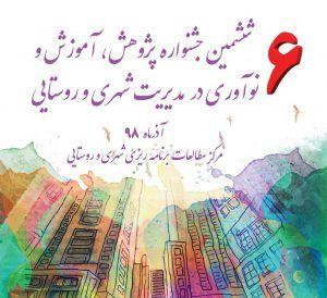 تمدید مهلت ارسال آثار به ششمین جشنواره پژوهش ، آموزش و نوآوری در مدیریت شهری و روستایی تا ۲۰ مهر