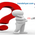 پاسخ به برخی سوالات کلیدی دهیاران (۸)