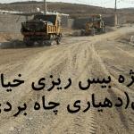 روستای چاه بردی