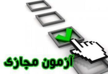 آزمون مکاتبه ای دهیاران استان مازندران