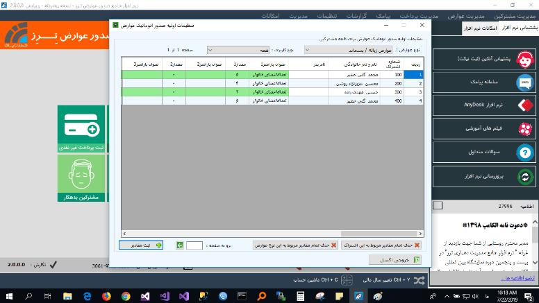 ثبت مقدار پارامترهای متغیر_نرم افزار صدور عوارض