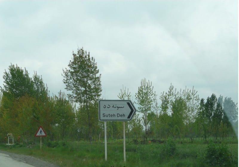 روستای سوته ده