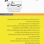 انتشار پنجاه و هفتمین شماره از فصلنامه علمی- پژوهشی مدیریت شهری و روستایی